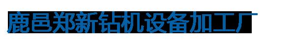 鹿邑郑新钻机设备加工厂